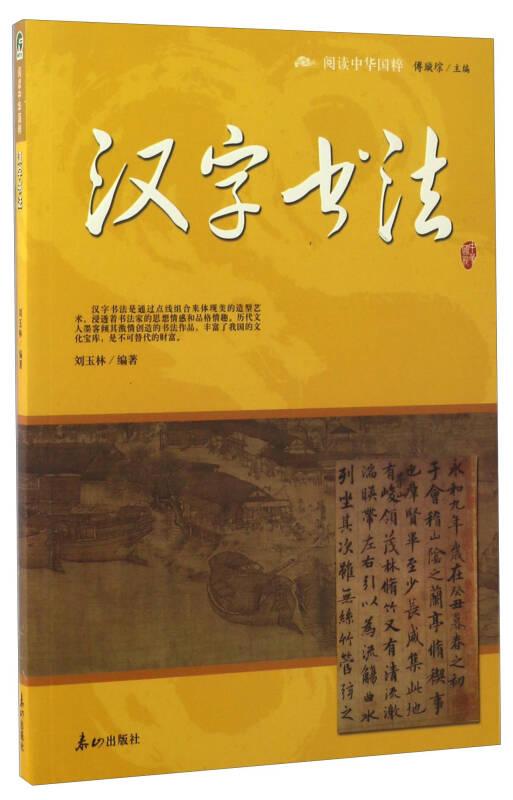 汉字书法/阅读中华国粹