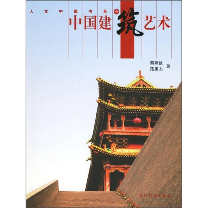 中国建筑艺术