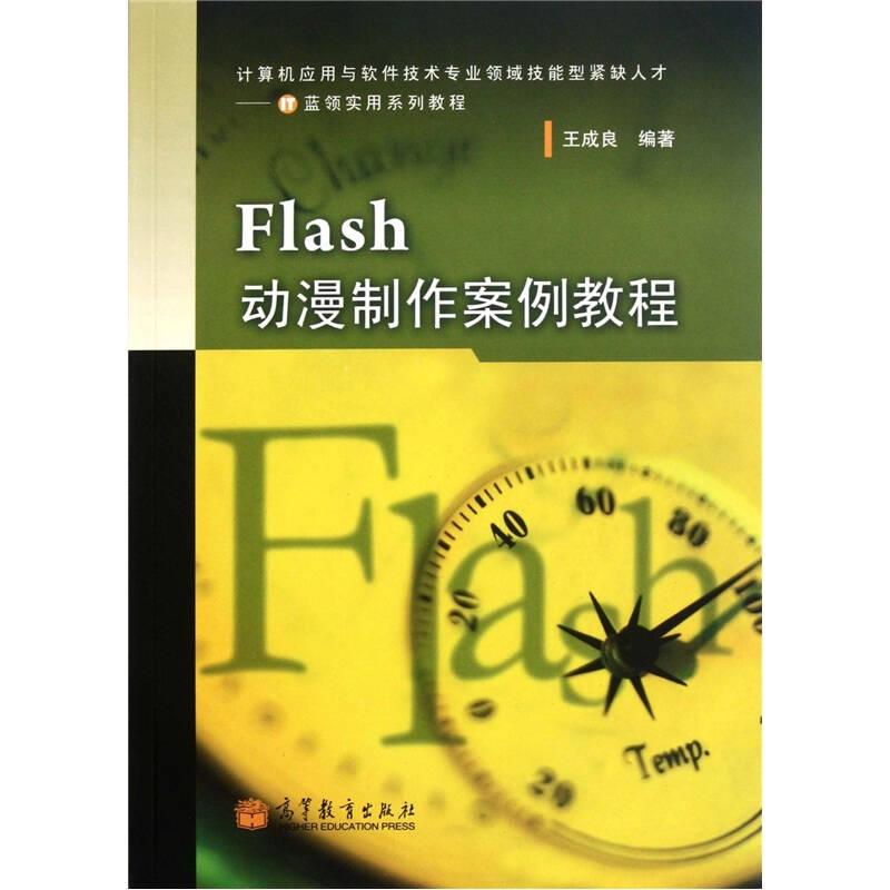 计算机应用与软件技术专业领域技能型紧缺人才·IT蓝领实用系列教程:Flash动漫制作案例教程