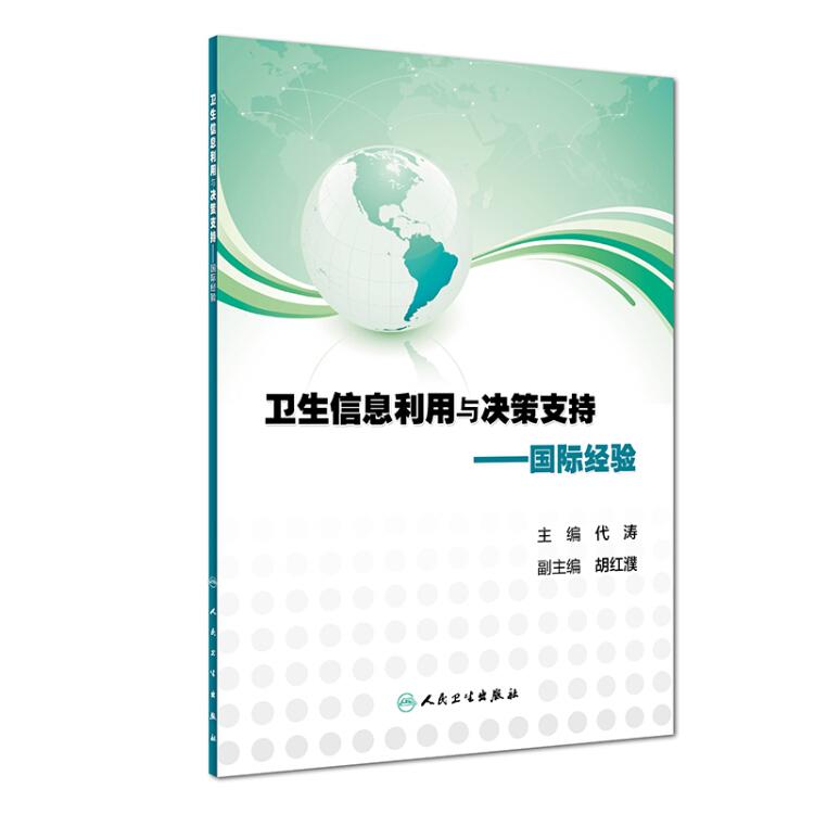 卫生信息利用与决策支持国际经验