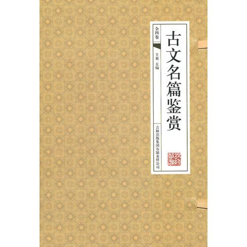 古文名篇鉴赏(全四卷)