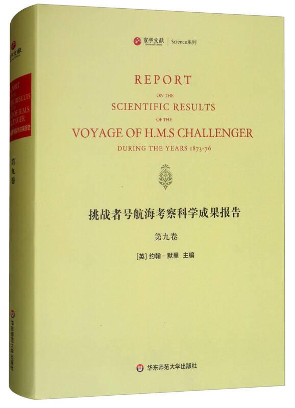 挑战者号航海考察科学成果报告(第9卷 英文版)/寰宇文献Science系列