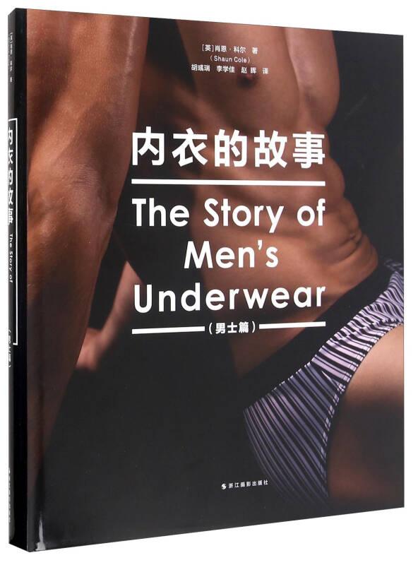 内衣的故事(男士篇)