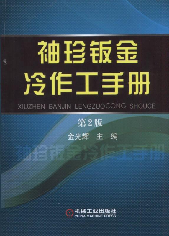 袖珍钣金冷作工手册(第2版)