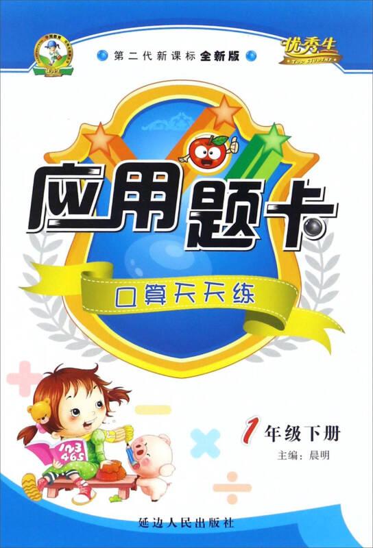 应用题卡:口算天天练(一年级下册 第二代新课标全新版)