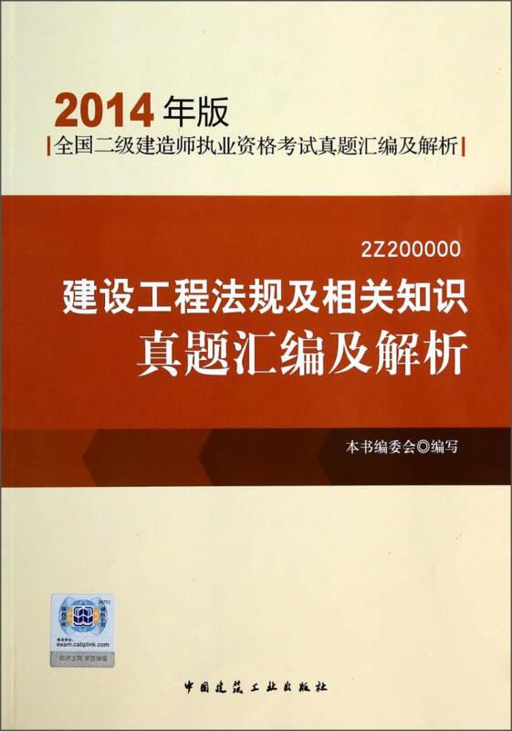 全国二级建造师执业资格考试:建设工程法规及相关知识真题汇编及解析(2014年版)(2Z200000)
