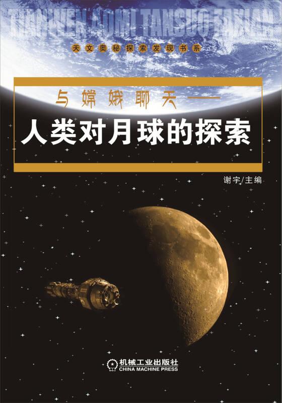 与嫦娥聊天:人类对月球的探索