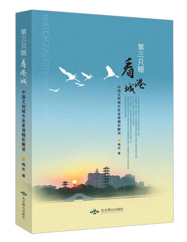 第三只眼看港城:中国文明城市张家港解读