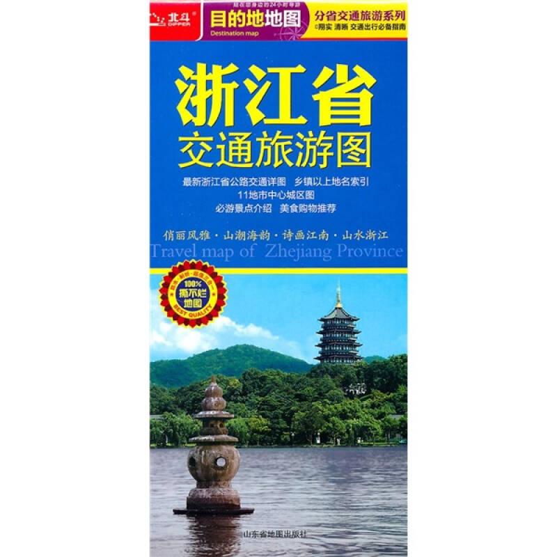 浙江省交通旅游图
