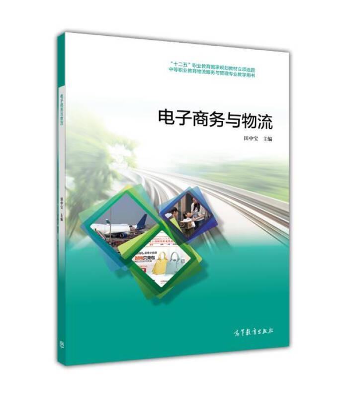 电子商务与物流/中等职业学校物流服务与管理专业课程改革教材