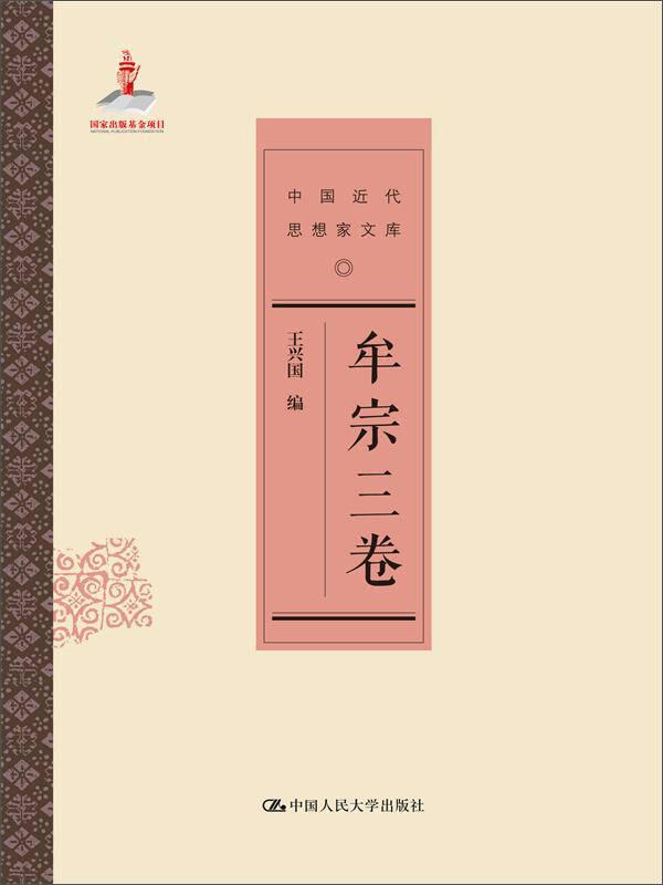 牟宗三卷(中国近代思想家文库)