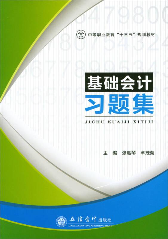 """基础会计习题集/中等职业教育""""十三五""""规划教材"""