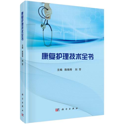 康复护理技术全书