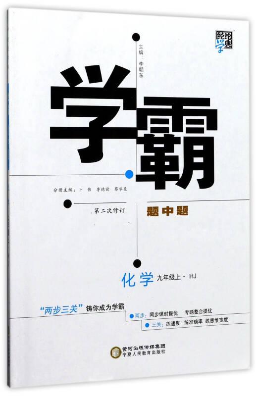 经纶学典 学霸题中题:化学(九年级上 HJ 第2次修订)