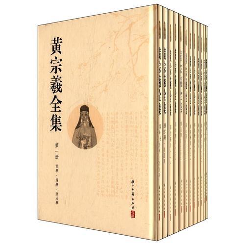 黄宗羲全集(全十二册)