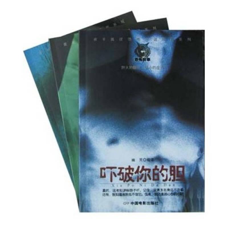 夜半孤读恐怖小说短篇系列(共3册)