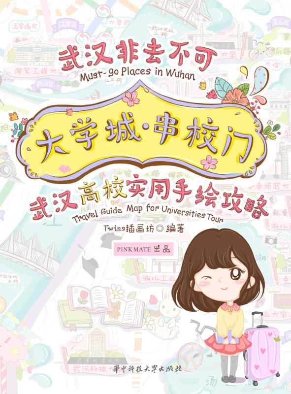 大学城·串校门:武汉高校实用手绘攻略