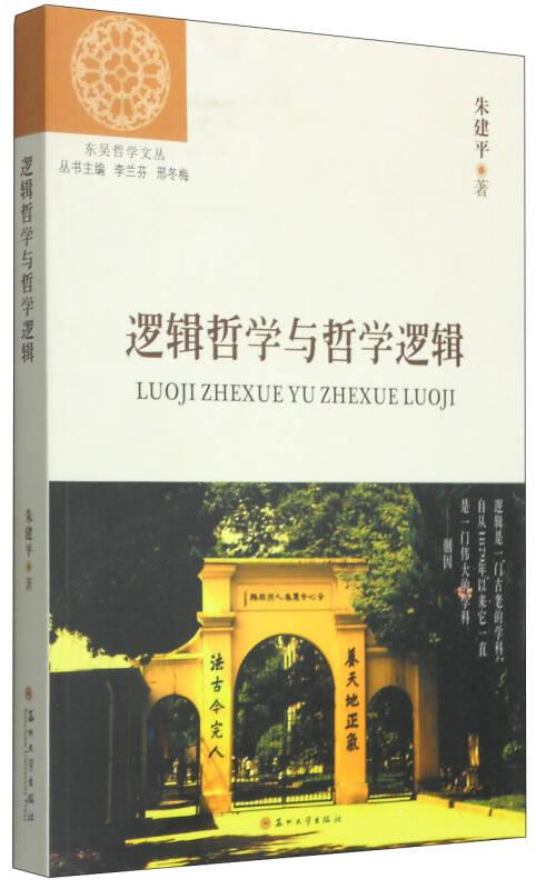 东吴哲学文丛:逻辑哲学与哲学逻辑