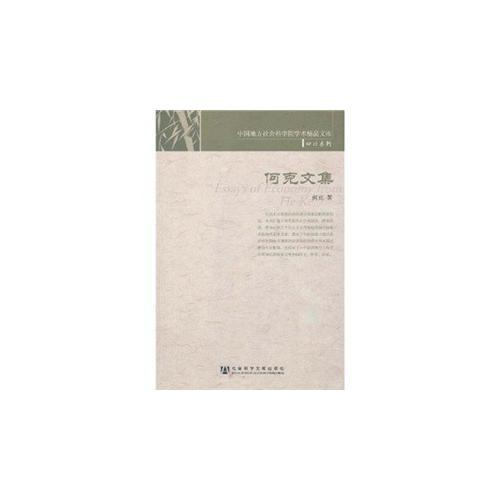 何克文集(中国地方社会科学院学术精品文库.四川系列)