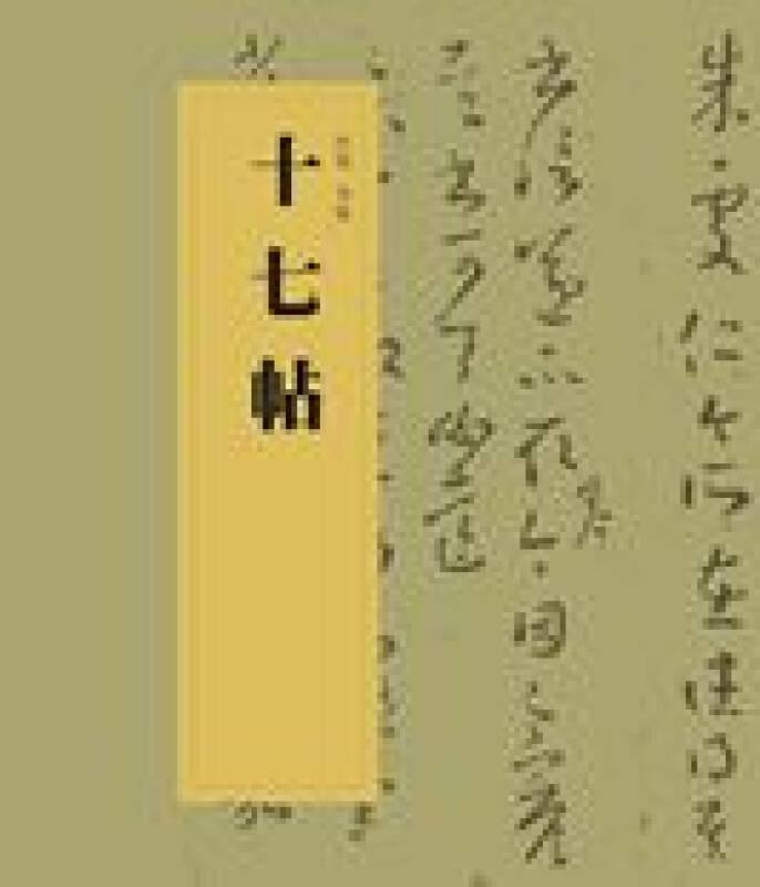 中国书法经典碑帖导临丛书·十七帖