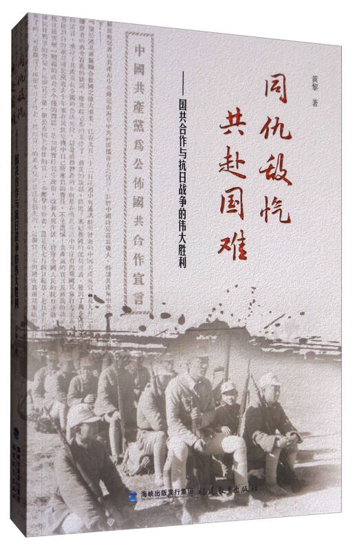 同仇敌忾 共赴国难:国共合作与抗日战争的伟大胜利