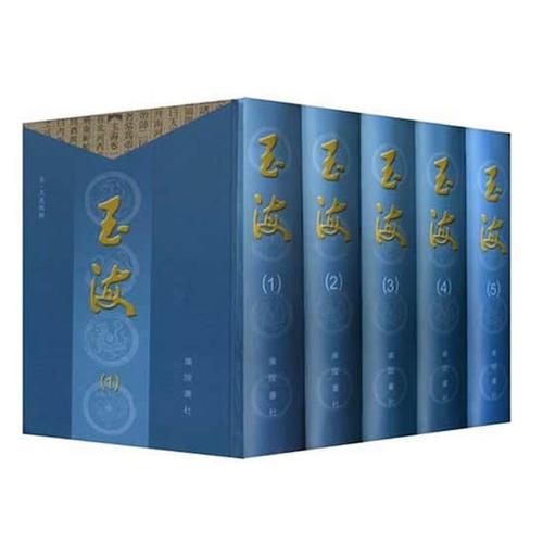 玉海(全五册)