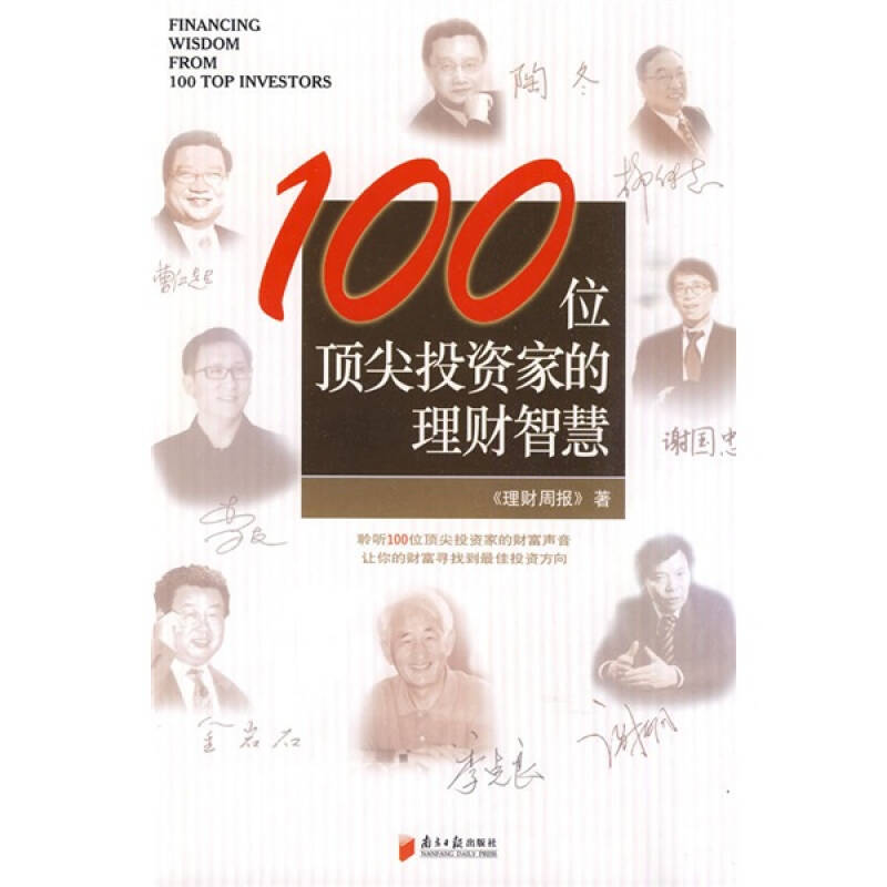 100位顶尖投资家的理财智慧