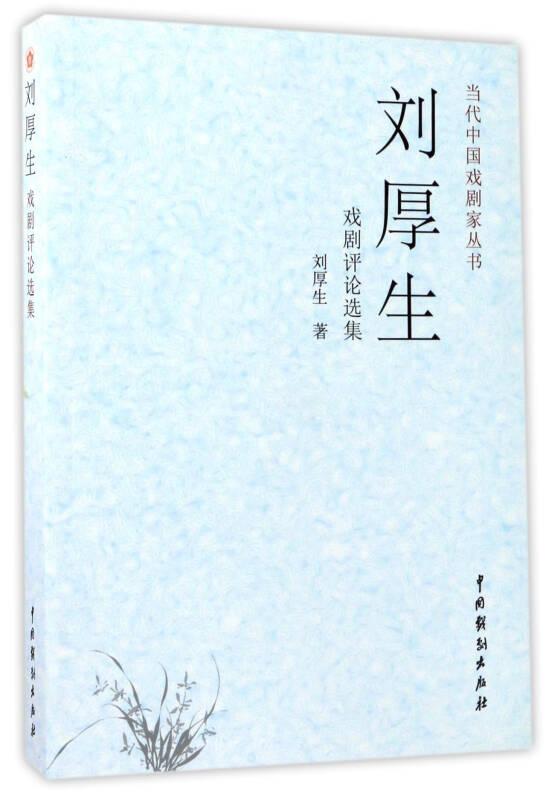 当代中国戏剧家丛书:刘厚生戏剧评论选集