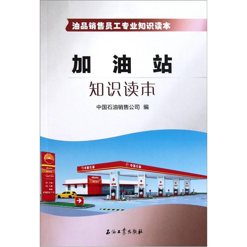 油品销售员工专业知识读本:加油站知识读本