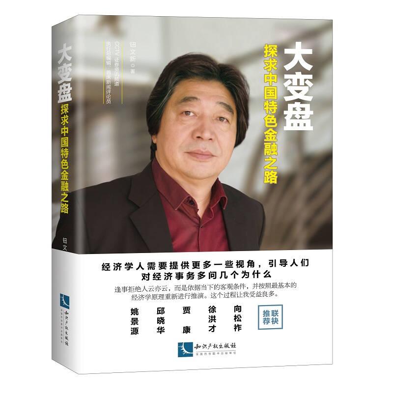 大变盘——探求中国特色金融之路