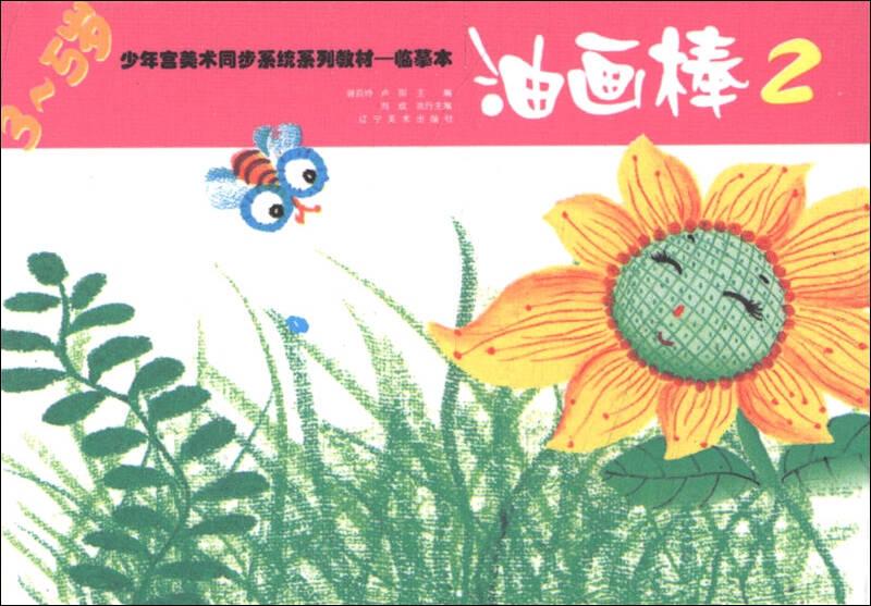 少年宫美术同步系列教材(临摹本):油画棒2(3~5岁)