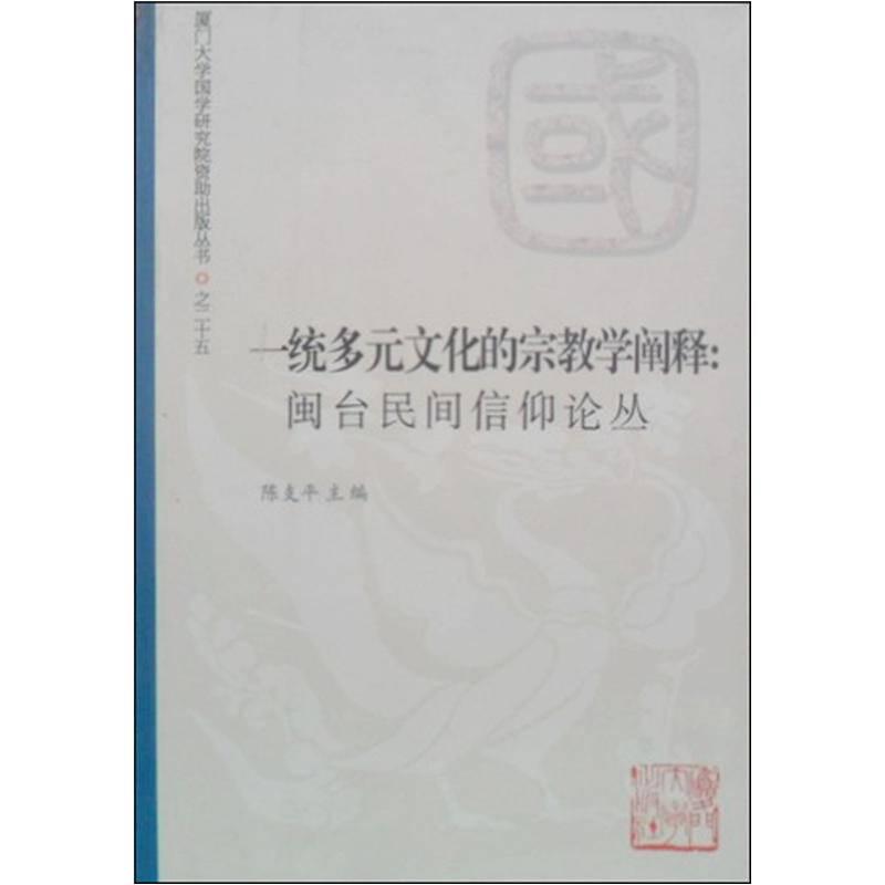 一统多元文化的宗教学阐释:闽台民间信仰论丛