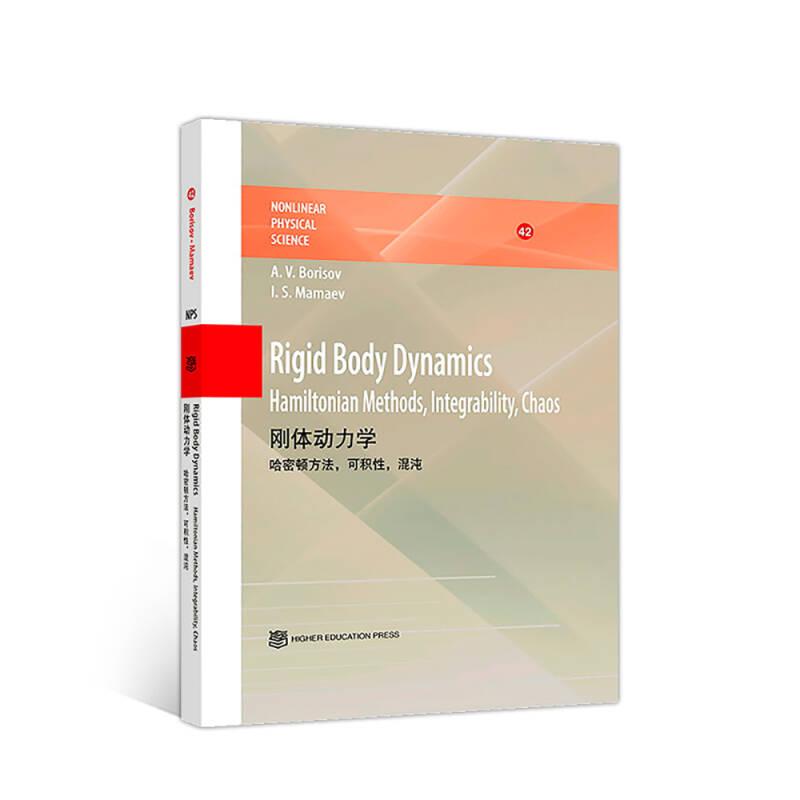刚体动力学 (英文版) Rigid Body Dynamics