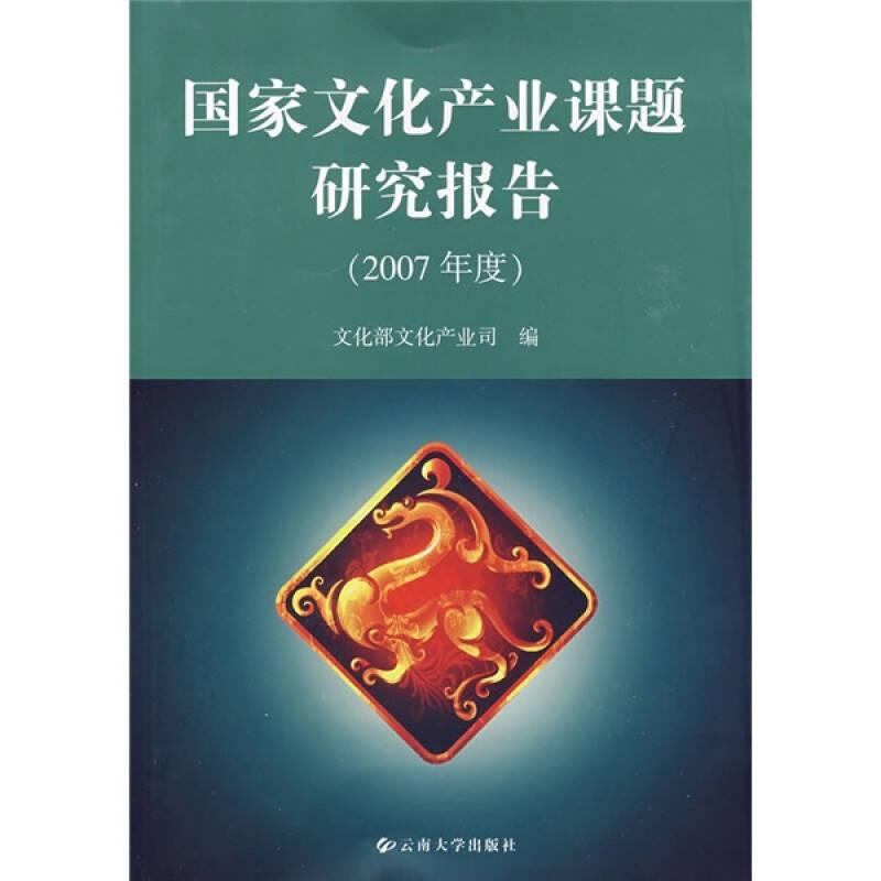 国家文化产业课题研究报告(2007年度)