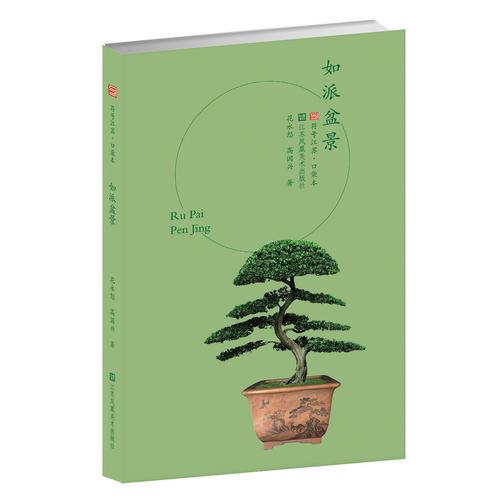 符号江苏·口袋本(第四辑)-如派盆景