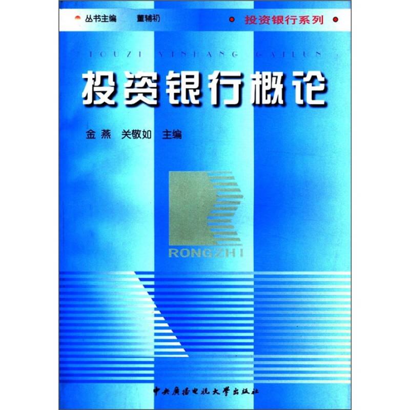 投资银行系列:投资银行概论