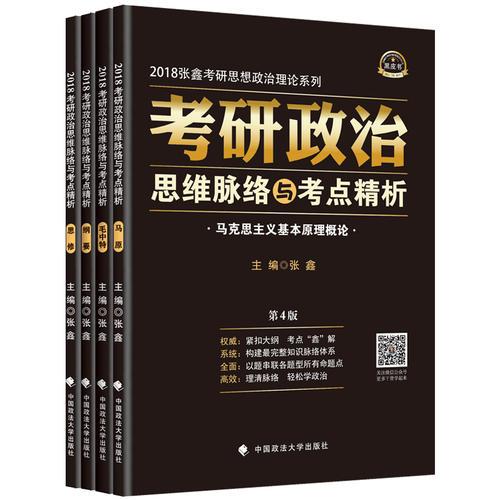 2018考研政治思维脉络与考点精析 第4版 张鑫