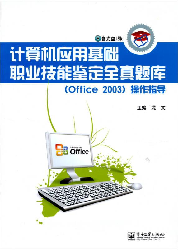 计算机应用基础职业技能鉴定全真题库(Office2003)操作指导