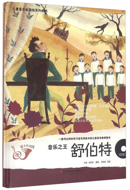 舒伯特(音乐之王 附光盘)/儿童音乐起跑线系列图书