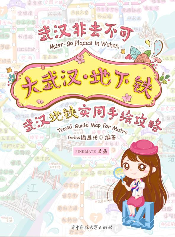 大武汉·地下铁:武汉地铁实用手绘攻略