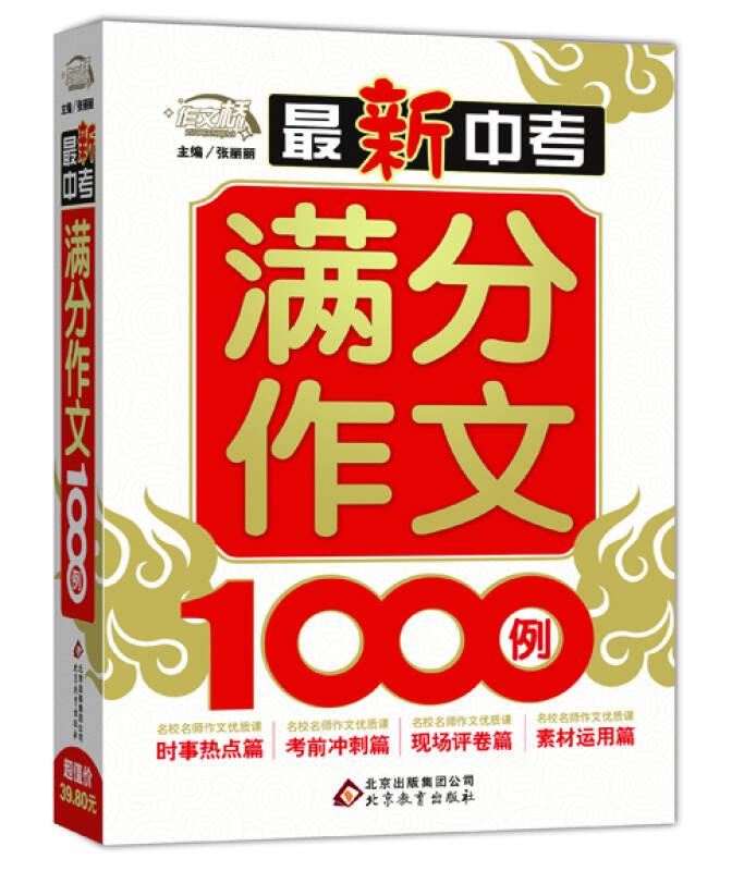 最新中考满分作文1000例 作文桥
