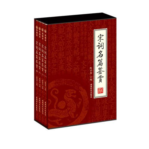 宋词名篇鉴赏(全四册)