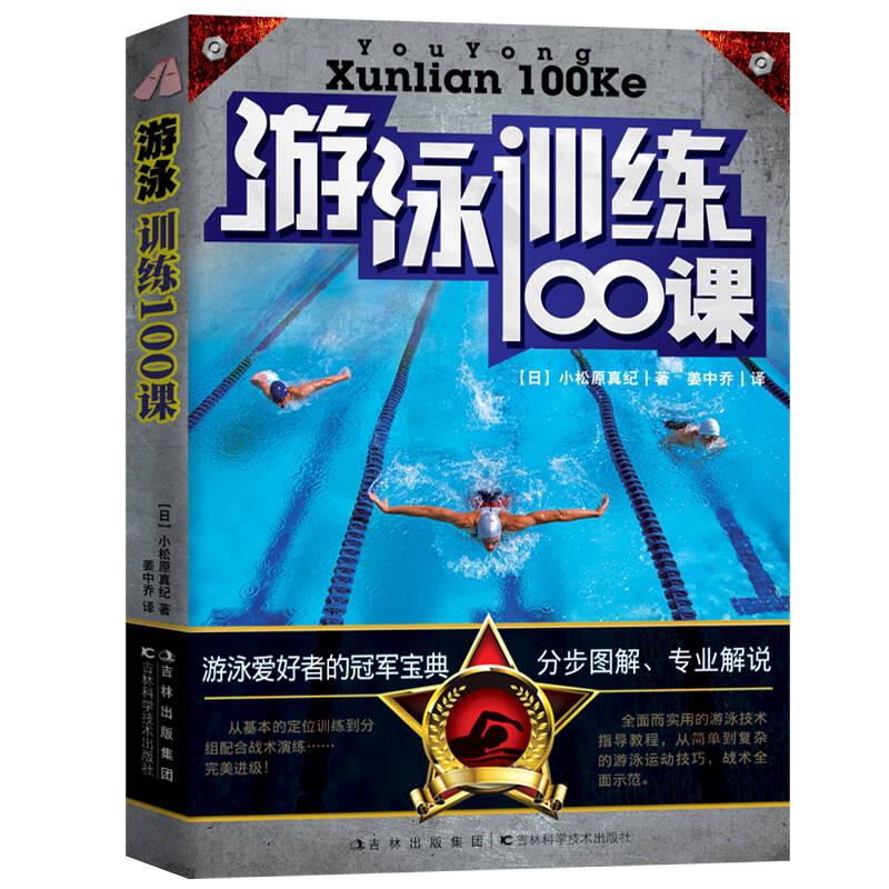 游泳训练100课