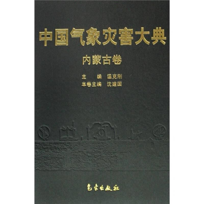 中国气象灾害大典:内蒙古卷