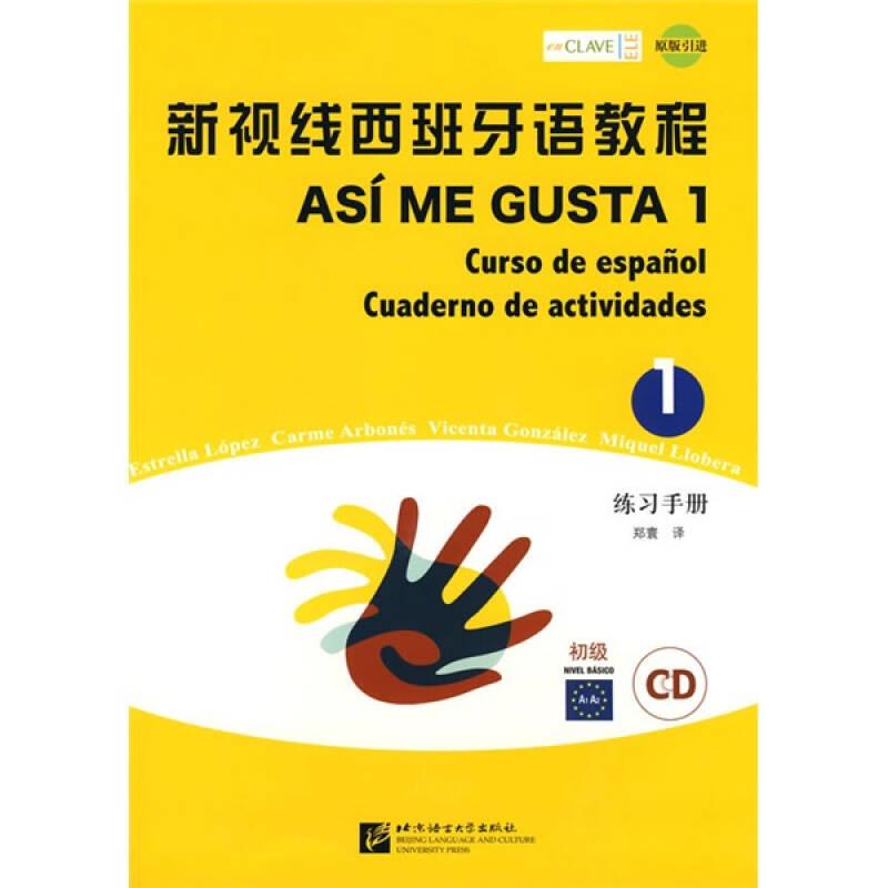 新视线西班牙语教程
