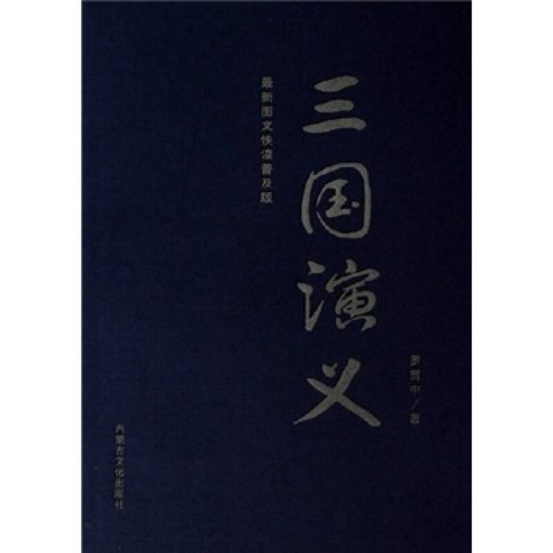 三国演义(最新图文快读普及版)