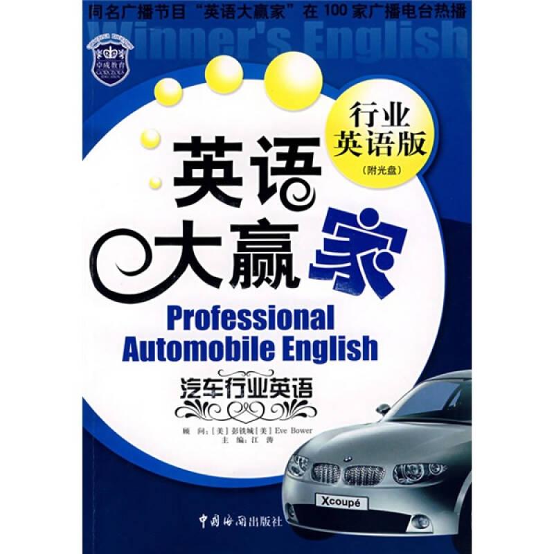 英语大赢家:汽车行业英语(行业英语版)