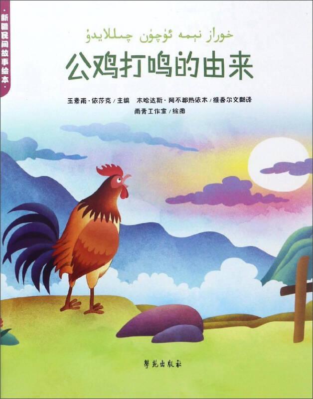 公鸡打鸣的由来/新疆民间故事绘本