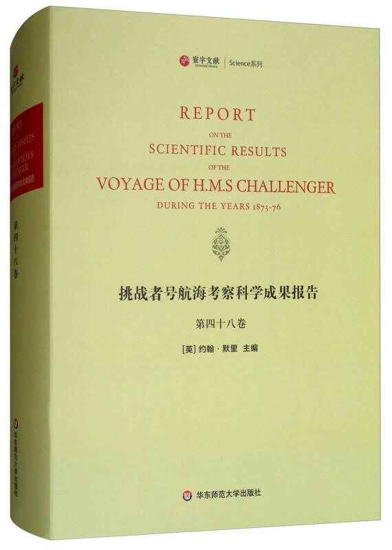挑战者号航海考察科学成果报告(第48卷 英文版)/寰宇文献Science系列