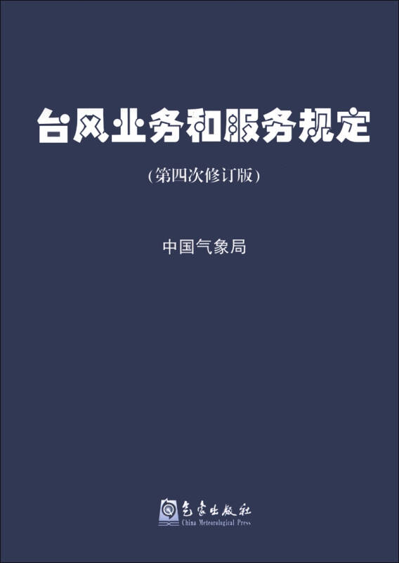 台风业务和服务规定(第4次修订版)